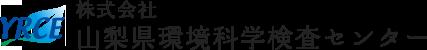 株式会社 梨県環境科学検査センター
